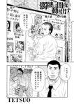 髑髏は闇夜に動き出す セカンドシーズン〈連載版〉 二人の父親 / 第7話