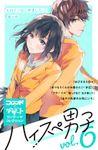ハイスぺ男子 別フレ×デザートワンテーマコレクション vol.6