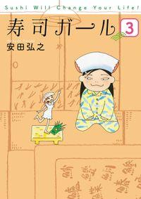 寿司ガール 3巻(完)