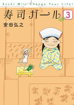 寿司ガール 3巻(完)-電子書籍