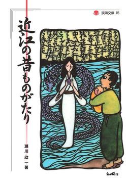 近江の昔ものがたり-電子書籍