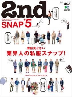 別冊2nd Vol.13 2nd SNAP #5-電子書籍