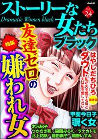 ストーリーな女たち ブラック友達ゼロの嫌われ女 Vol.24