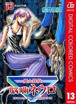 魔人探偵脳噛ネウロ カラー版 13-電子書籍