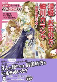 学習まんが 日本の伝記SENGOKU 濃姫・お市の方・細川ガラシャ―戦国の姫たち1―