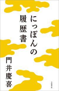 にっぽんの履歴書(文春e-book)