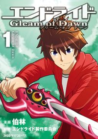 エンドライド Gleam of Dawn(ファミ通クリアコミックス)