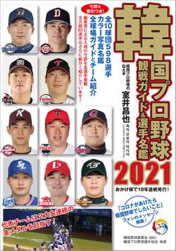 韓国プロ野球観戦ガイド&選手名鑑2021-電子書籍