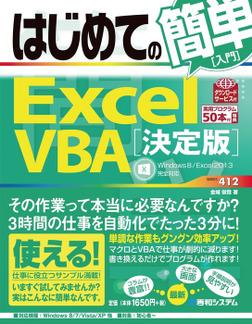 はじめての簡単 Excel VBA[決定版] (Windows8/Excel2013完全対応)-電子書籍