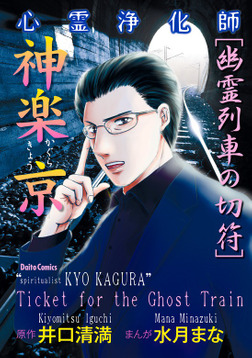 心霊浄化師 神楽京 幽霊列車の切符-電子書籍