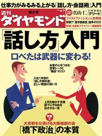 週刊ダイヤモンド 12年4月7日号