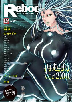 COMIC Reboot(コミックリブート) VOL.09-電子書籍