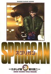 スプリガン〔保存版〕(3)