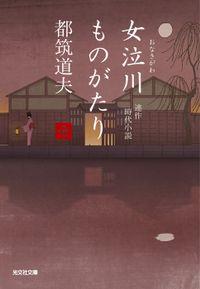 女泣川ものがたり(全)