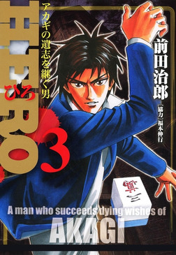 HERO アカギの遺志を継ぐ男 3-電子書籍
