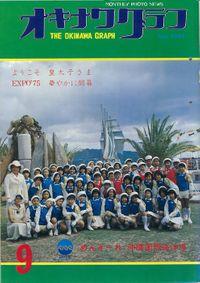 オキナワグラフ 1975年9月号 戦後沖縄の歴史とともに歩み続ける写真誌