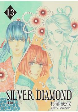SILVER DIAMOND 13巻-電子書籍