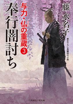 与力・仏の重蔵3 奉行闇討ち-電子書籍