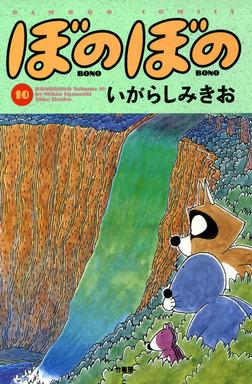 ぼのぼの(10)-電子書籍