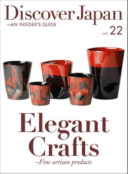 Discover Japan - AN INSIDER'S GUIDE 「Elegant Crafts -Fine artisan products」-電子書籍