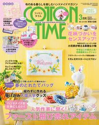 COTTON TIME 2016年 03月号