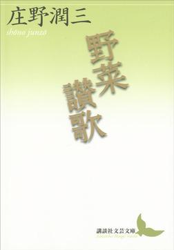 野菜讃歌-電子書籍