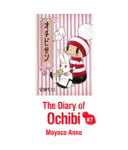 The Diary of Ochibi-san vol.7-電子書籍