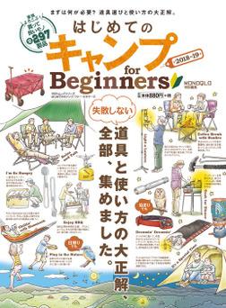 100%ムックシリーズ はじめてのキャンプ for Beginners 2018~19-電子書籍