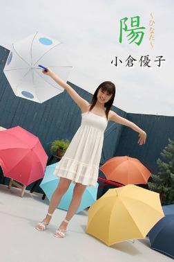 小倉優子 「陽~ひなた~」-電子書籍