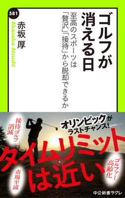 ゴルフが消える日 至高のスポーツは「贅沢」「接待」から脱却できるか-電子書籍