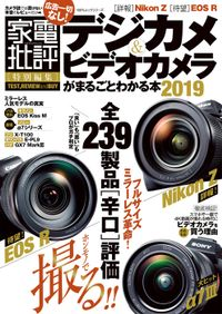 100%ムックシリーズ デジカメ&ビデオカメラがまるごとわかる本2019