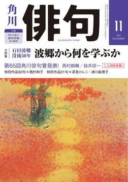 俳句 2019年11月号-電子書籍