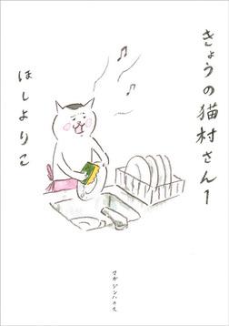 きょうの猫村さん 1-電子書籍