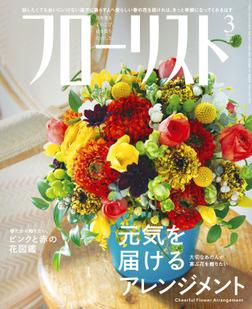 フローリスト2021年3月号-電子書籍