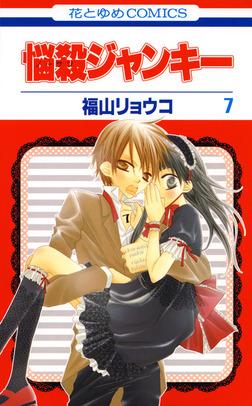 悩殺ジャンキー 7巻-電子書籍