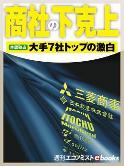 商社の下克上-電子書籍
