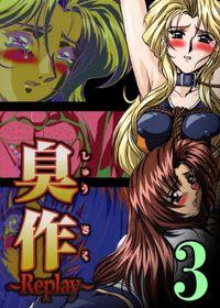 【フルカラー】臭作~Replay~鬼畜おやぢ盗撮調教日誌~(3)