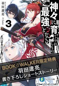 【購入特典】『神々に育てられしもの、最強となる3』BOOK☆WALKER限定書き下ろしショートストーリー