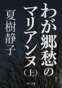 わが郷愁のマリアンヌ(上)-電子書籍