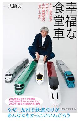 幸福な食堂車 ― 九州新幹線のデザイナー 水戸岡鋭治の「気」と「志」-電子書籍