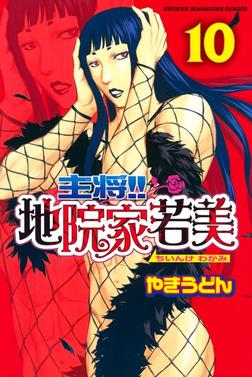 主将!! 地院家若美(10)-電子書籍