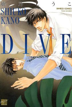 DIVE-電子書籍
