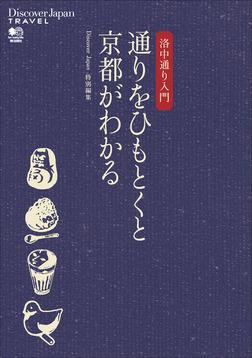 Discover Japan TRAVEL 2010年4月号「洛中通り入門 通りをひもとくと京都がわかる」-電子書籍