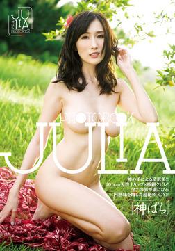 神ぱら JULIA-電子書籍