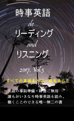 時事英語 de リーディング and リスニング-電子書籍