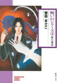 呪いのシリーズ(3) 夢の葬送