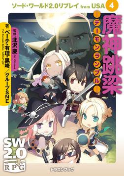 ソード・ワールド2.0リプレイ from USA 4 魔神跳梁 ―デーモンランブル―-電子書籍