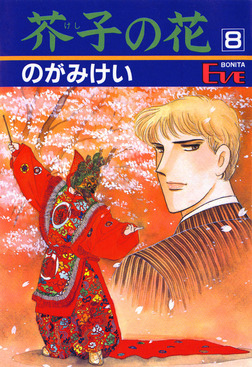 芥子の花 8-電子書籍