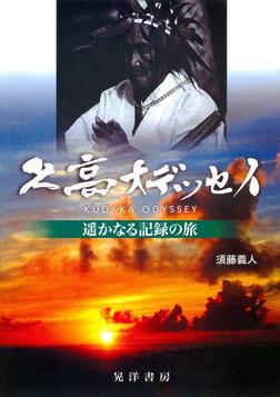 久高オデッセイ : 遥かなる記録の旅-電子書籍