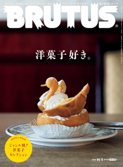 BRUTUS(ブルータス) 2018年 11月1日号 No.880 [洋菓子好き。]-電子書籍